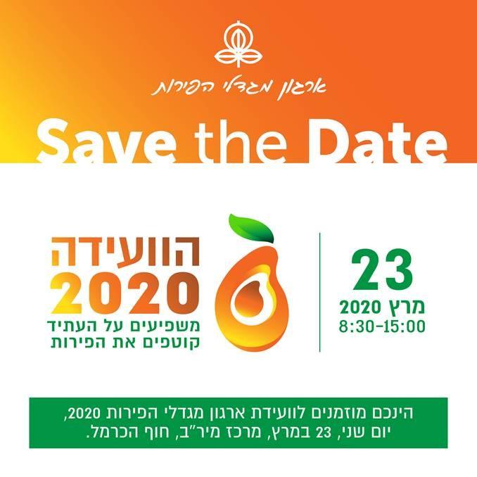 ועידת ארגון מגדלי הפירות 2020