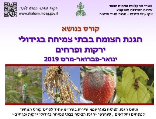 קורס בנושא הגנת הצומח בבתי צמיחה בגידולי ירקות ופרחים