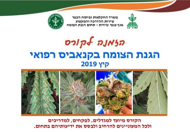 הזמנה לקורס הגנת הצומח בקאנביס רפואי - קיץ 2019