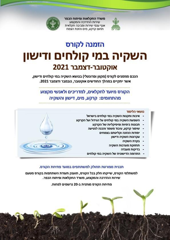 הזמנה לקורס - השקיה במי קולחים ודישון