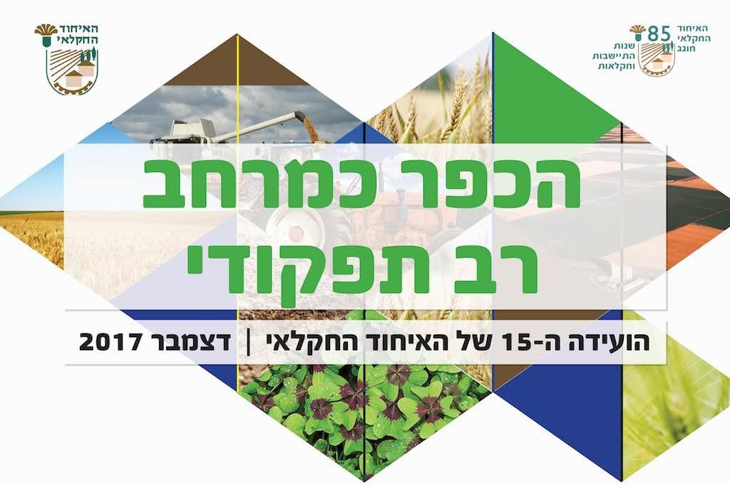 הועידה ה- 15 של תנועת האיחוד החקלאי