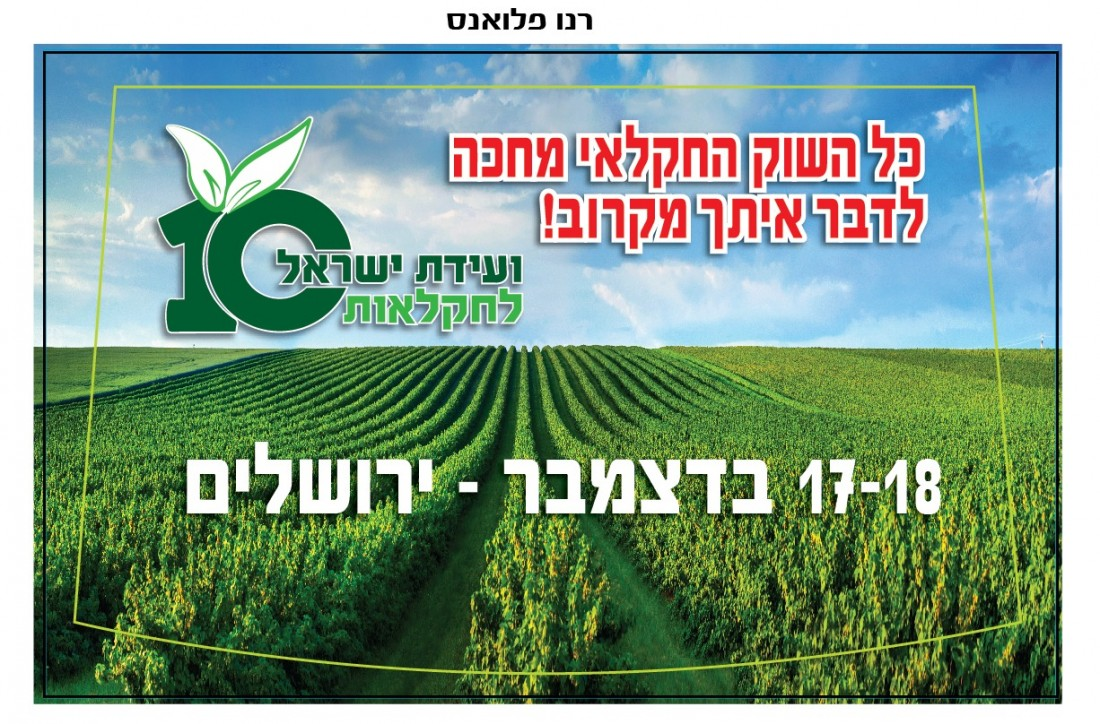 ועידת ישראל לחקלאות - 17-18 לדצמבר 2019
