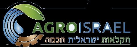 אגרו ישראל  - מפגש הפסגה השנתי של החקלאות בישראל