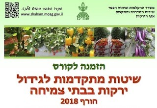קורס שיטות מתקדמות לגידול ירקות בבתי צמיחה חורף 2018