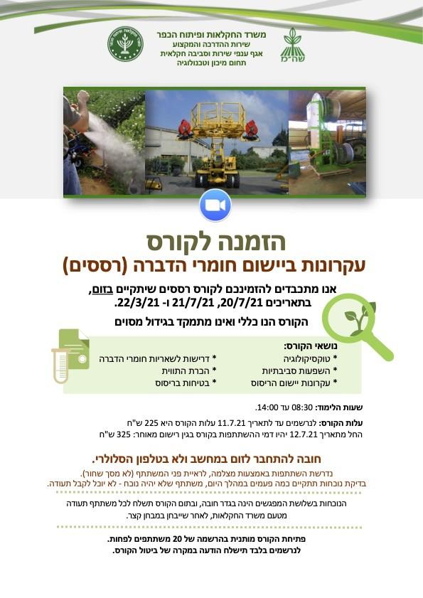 """הזמנה לקורס """"עקרונות ביישום חומרי הדברה בחקלאות"""" (רססים)- יולי 2021- ZOOM"""