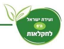 ועידת ישראל לחקלאות ה-9 - ירושלים 26-27/12/2018